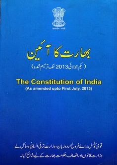 Constitution of pakistan pdf free download