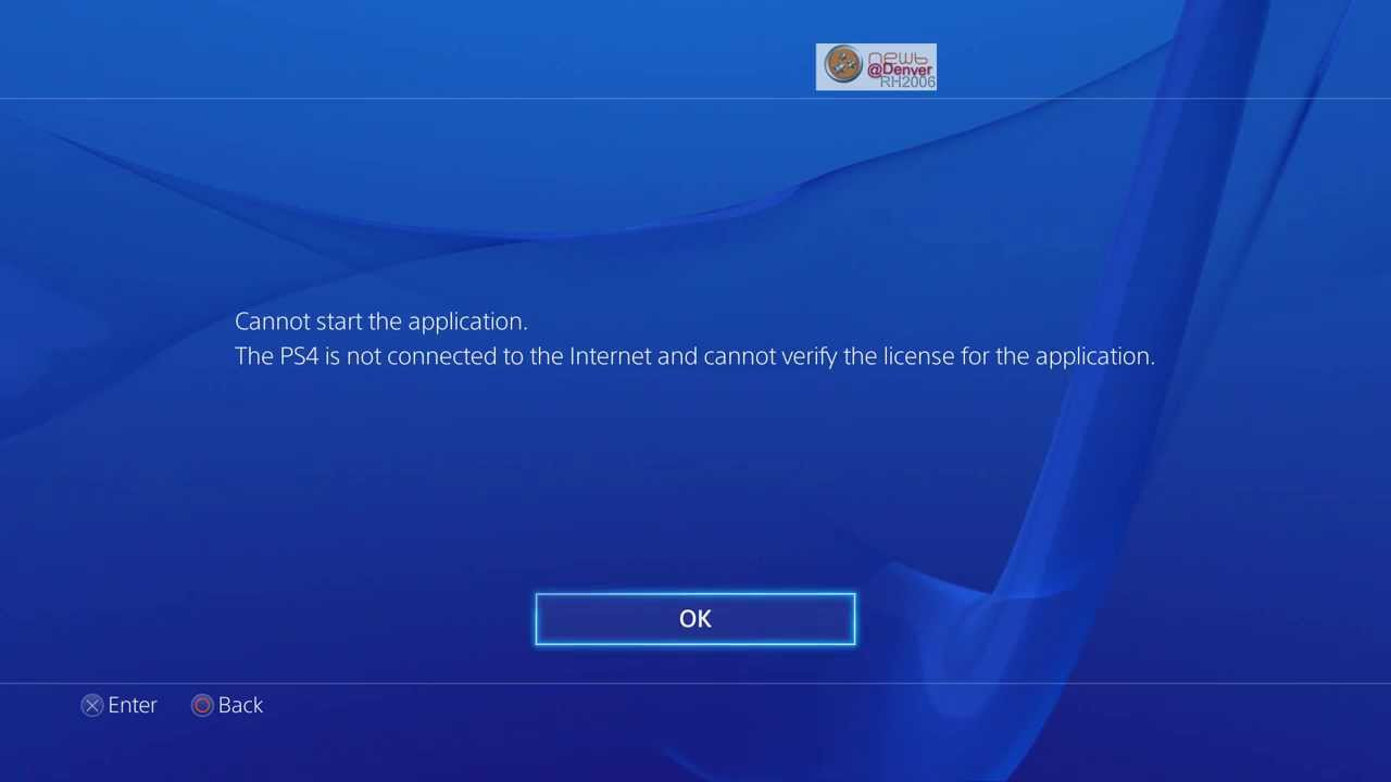 Cannot start application ps4 ce 30005 8